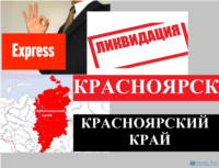 все организации по закрытию ип в красноярске термобелье задерживает