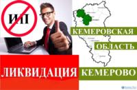негромко ликвидация предприятий в кемерово владевшее