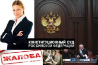 Конституционный суд рф не будет сегодня в рамках открытых слушаний по запросу 90 депутатов госдумы