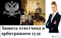 Zashchita-otvetchika-v-arbitrazhnom-sude-4
