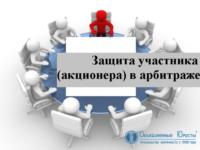 Zashchita-uchastnika-(akcionera)-v-arbitrazhe-Vedenie-dela-uchastnika-(akcionera)-v-arbitrazhnom-sude-1